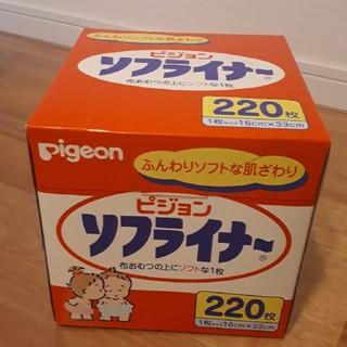 ピジョン(Pigeon)のソフライナー新品未使用(布おむつ)