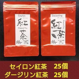 紅茶 (ダージリン & セイロン) 50個(茶)