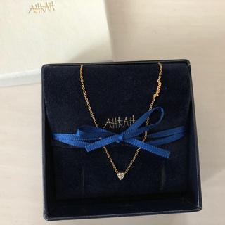 アーカー(AHKAH)のahkah ソルティアハートダイヤネックレス K18(ネックレス)