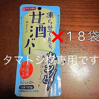 タマトシ様専用です。     凍らせて食べる。甘酒バー 18袋セット(その他)