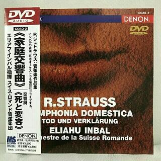 【DVD Audio】R.シュトラウス/家庭交響曲、死と変容(クラシック)
