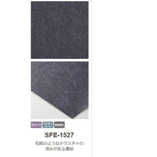 フランフラン(Francfranc)の新品 壁紙 9メートル(生地/糸)