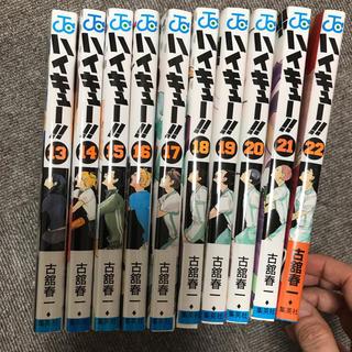 シュウエイシャ(集英社)の☆喜多村様専用☆ ハイキュー!!13巻〜22巻(少年漫画)