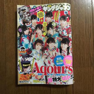 シュウエイシャ(集英社)の週刊 ヤングジャンプ 2019年 4.5号 新年合併特大号 Aqours(青年漫画)