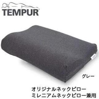 テンピュール(TEMPUR)のテンピュール 枕カバー グレー(枕)