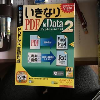いきなり PDF to DATA professional 2(PC周辺機器)