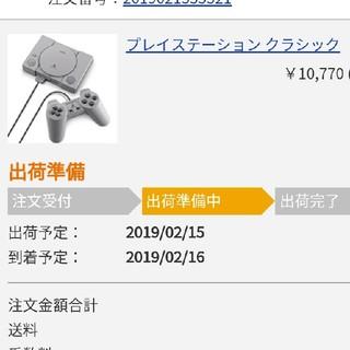 プレイステーション(PlayStation)のプレイステーションクラシック 新品未開封品(家庭用ゲーム本体)
