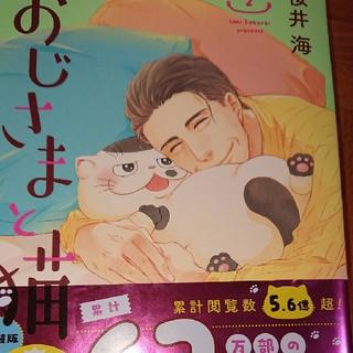 おじさまと猫(その他)
