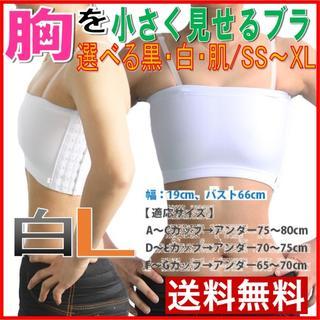 選べる3色5サイズ 胸を小さく見せるブラ ストラップ付 白 D70 キャミソール(ブラ)