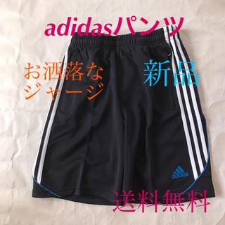 アディダス(adidas)の☆(新品)adidasジャージハーフパンツ‼️Mサイズ(ショートパンツ)