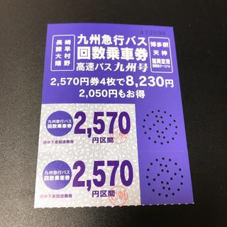 高速バス 九州号 福岡〜長崎 2枚(その他)