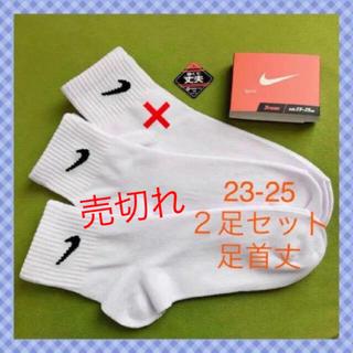 ナイキ(NIKE)の【ナイキ】 足首丈 白 靴下 2足セット NK-3AW 23-25(ソックス)