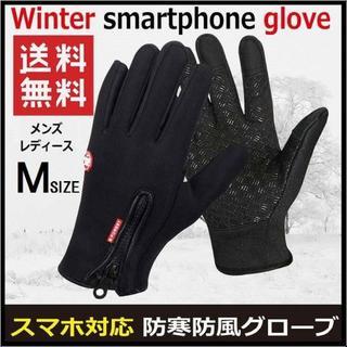 【Mサイズ】防寒 防風 防水 スマホ iphone グローブ メンズ(手袋)