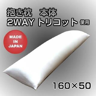 160×50 2WAYトリコット使用 抱き枕 本体(枕)