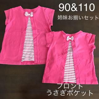 値下げ【姉妹お揃い】3can4on バックリボンTシャツ 90&110