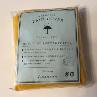土屋鞄製造所 - 土屋鞄  ランドセルカバー