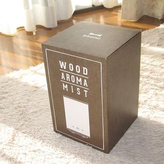 新品 ブルーノ ウッドアロマミスト ダークブラウン(空気清浄器)