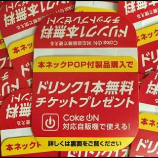 コークオン ドリンク coke on ご依頼専用