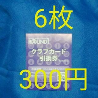 ラウンドワンクラブカード引換券(ボウリング場)