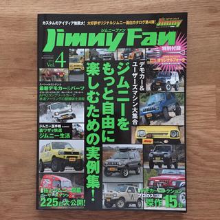 じゅんたろう様専用☆ジムニーファン&ジムニー達人マニュアル(趣味/スポーツ)