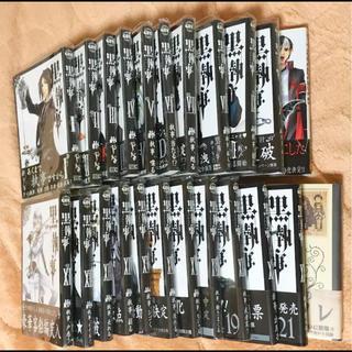 スクウェアエニックス(SQUARE ENIX)の透明ブックカバー付! 黒執事 1〜21巻 +おまけ セット(少年漫画)