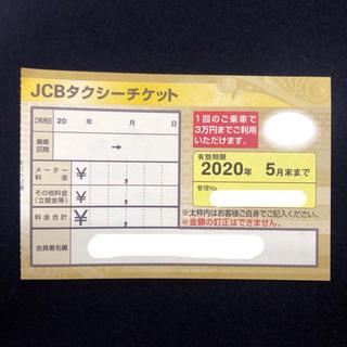 最安値☆送料無料☆JCBタクシーチケット 上限3万円(その他)