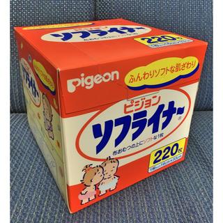 ピジョン(Pigeon)のピジョン ソフライナー 220枚(布おむつ)