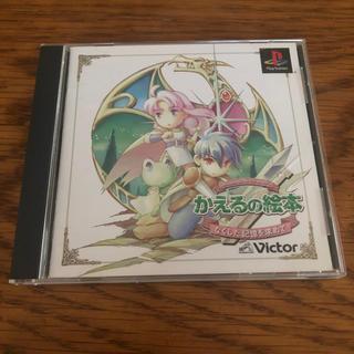 プレイステーション(PlayStation)のかえるの絵本(家庭用ゲームソフト)