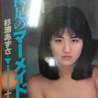 杉浦あずさ写真集 裸足のマーメイド