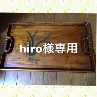 hiro様専用    お盆 木彫り 長方形     【新品 未使用】(漆芸)