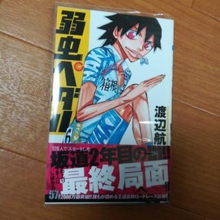 アキタショテン(秋田書店)の弱虫ペダル57(少年漫画)