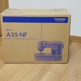 新品 未開封 ブラザー 電子ミシン A35-NF