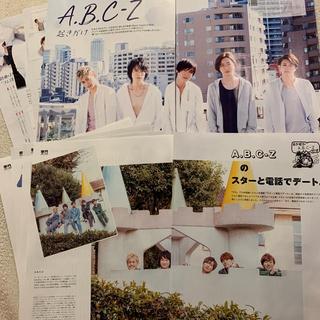 エービーシーズィー(A.B.C.-Z)のA.B.C-Z 切り抜きセット(アート/エンタメ/ホビー)