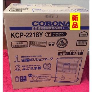 コロナ(コロナ)の在庫処分 コロナ石油ストーブ KCP-2218Y-T 新品 ブラウン(ストーブ)