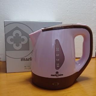 マリクレール(Marie Claire)の【値下げ】marie claire パーソナル電気ケトル1.2L MC-710(電気ケトル)