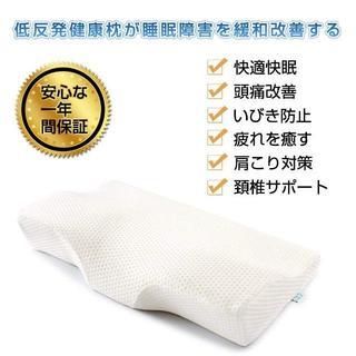IKSTAR 枕 安眠 人気 低反発枕 首・頭・肩をやさしく支える健康まくら(枕)