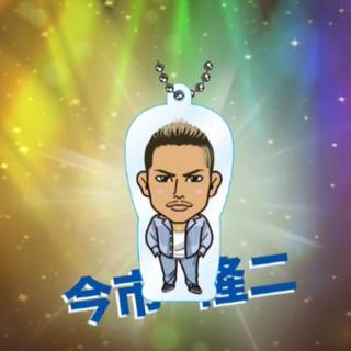 三代目 J Soul Brothers - 今市隆二 クリアチャーム