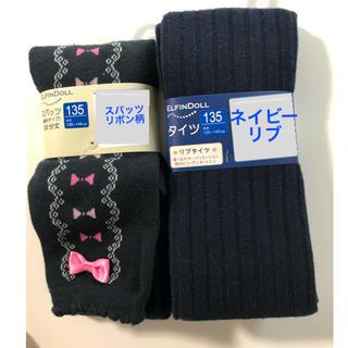 シマムラ(しまむら)の新品 女の子 スパッツ タイツ 135(靴下/タイツ)