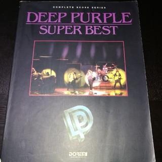 ディープ パープル DEEP PURPLE SUPER BEST(ポピュラー)