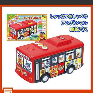 アンパンマン(アンパンマン)のおしゃべりアンパンマン  路線バス(知育玩具)