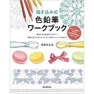 描き込み式 色鉛筆ワークブック: ぬりえ感覚で質感や立体感の表現が上達できる(アート/エンタメ)