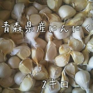 青森県産にんにく2キロ(野菜)