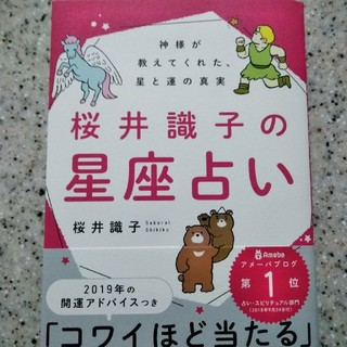 幻冬舎 - 桜井識子の星座占い