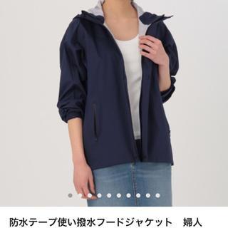 ムジルシリョウヒン(MUJI (無印良品))の新品#無印良品 フードジャケット(ナイロンジャケット)