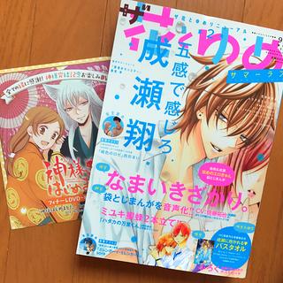 ハクセンシャ(白泉社)のザ 花とゆめ サマーラブ(漫画雑誌)