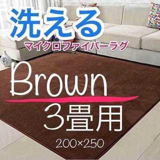 大きいサイズ★洗えるラグマット ブラウン 3畳用 200?×250?★.(ラグ)