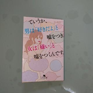 幻冬舎 - 【⠀DJあおい 】本