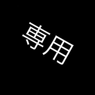 ユウ様 専用(その他)