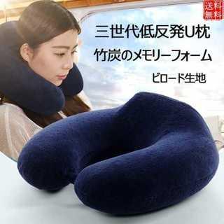 ネイビー低反発枕 U型まくら U ネックピロー 低反発(枕)