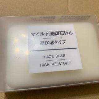 ムジルシリョウヒン(MUJI (無印良品))の無印良品 マイルド洗顔石鹸(洗顔料)